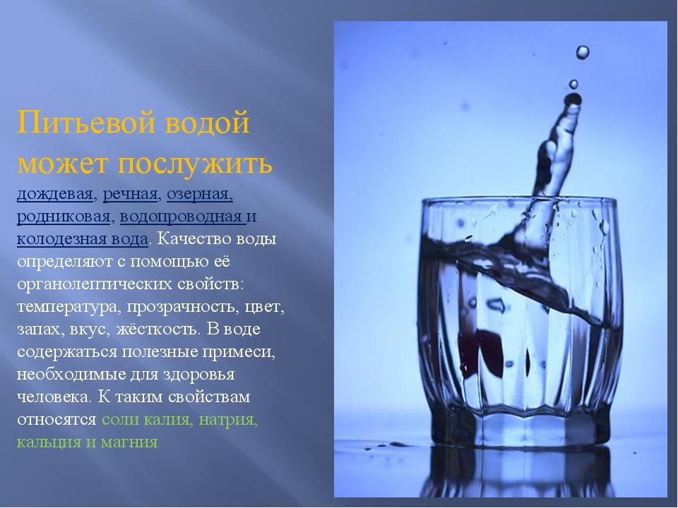 Питьевой водой может послужить дождевая, речная, озерная, родниковая, водопро...