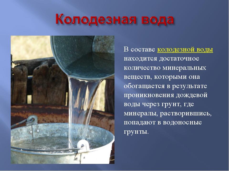 В составе колодезной воды находится достаточное количество минеральных вещест...