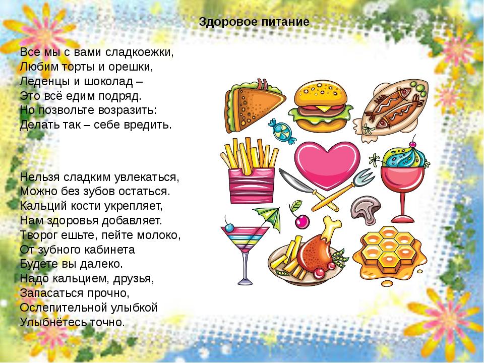 Стихи о вредных продуктах для детей с картинками