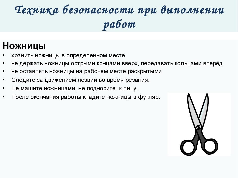 Техника безопасности при выполнении работ Ножницы хранить ножницы в определён...