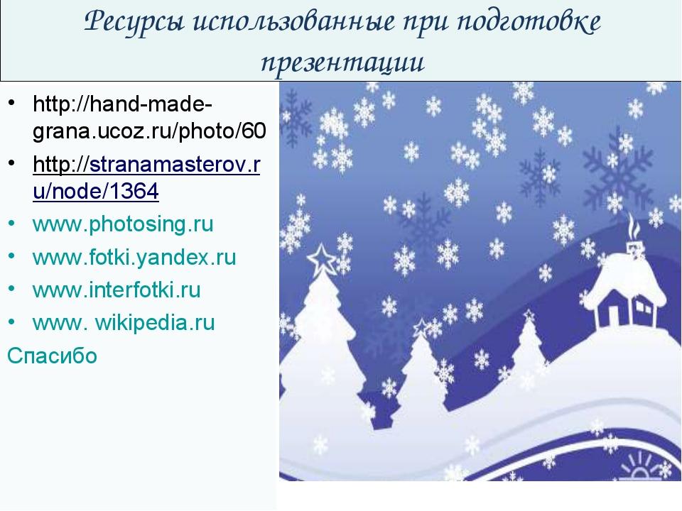 Ресурсы использованные при подготовке презентации http://hand-made-grana.ucoz...
