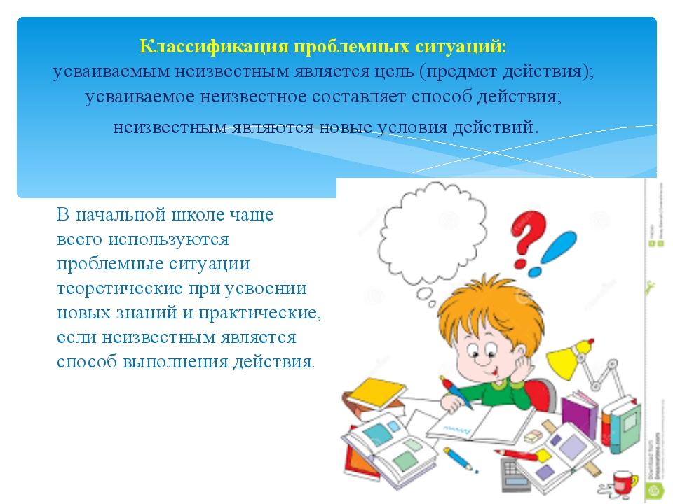 Классификация проблемных ситуаций: усваиваемым неизвестным является цель (пре...