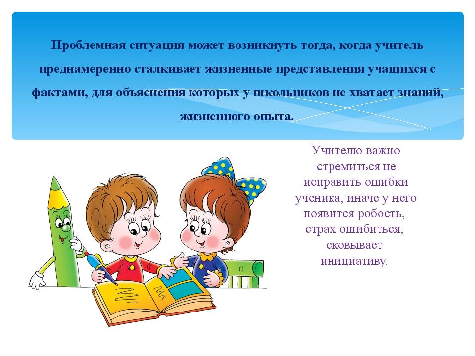 Учителю важно стремиться не исправить ошибки ученика, иначе у него появится р...