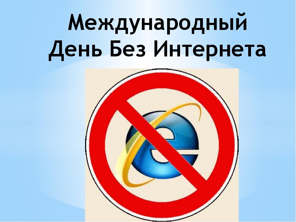 Международный День Без Интернета