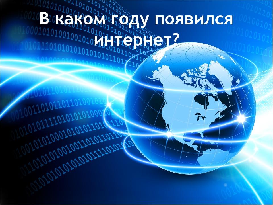 В каком году появился интернет?