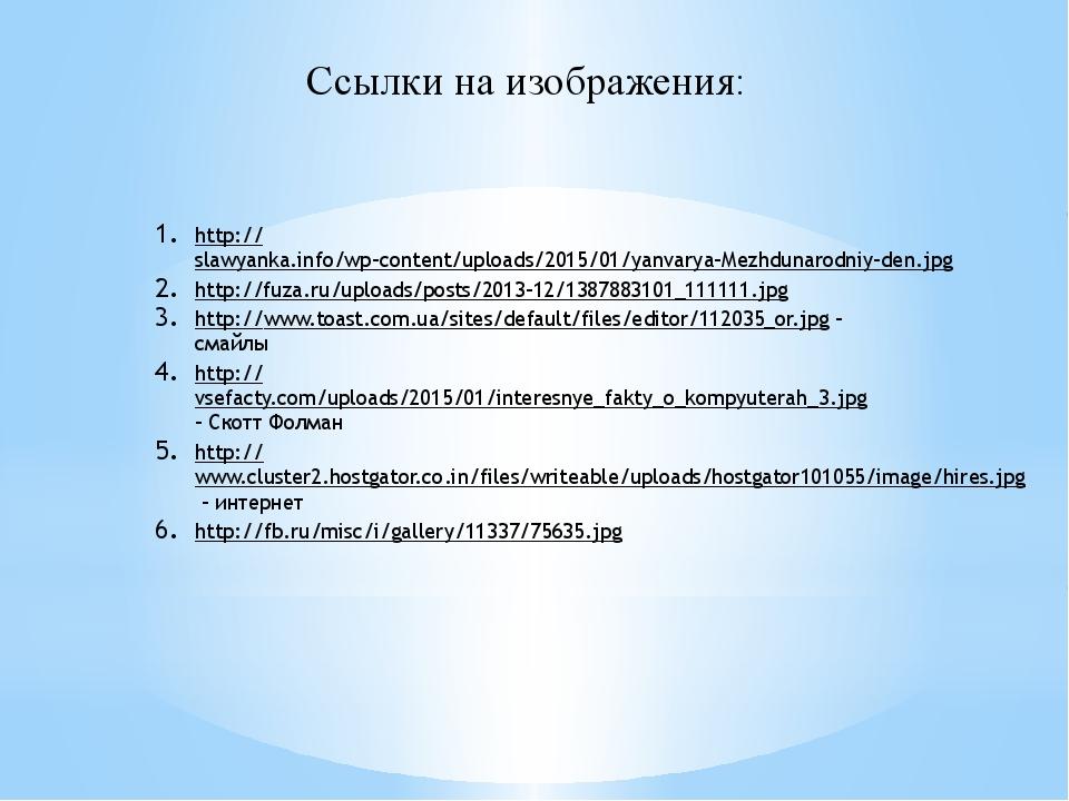 http://slawyanka.info/wp-content/uploads/2015/01/yanvarya-Mezhdunarodniy-den....