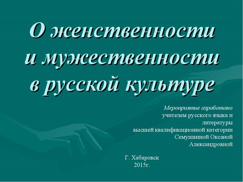 О женственности и мужественности в русской культуре Мероприятие азработано уч...