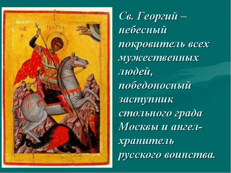 Св. Георгий – небесный покровитель всех мужественных людей, победоносный заст...