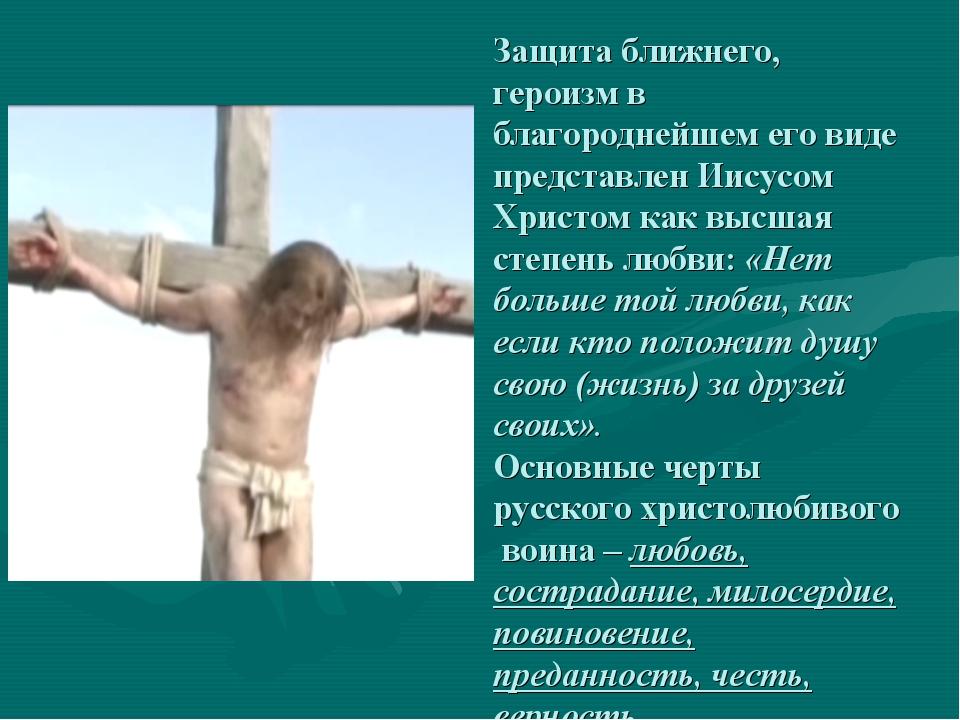 Защита ближнего, героизм в благороднейшем его виде представлен Иисусом Христо...