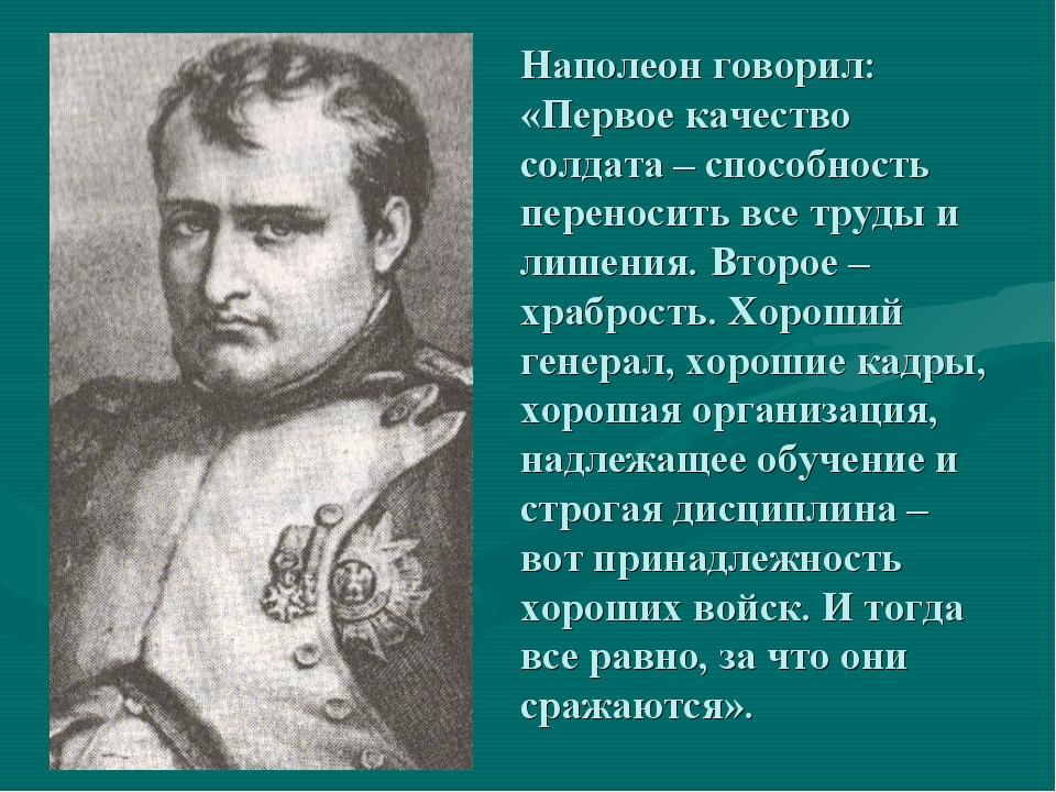 Наполеон говорил: «Первое качество солдата – способность переносить все труды...