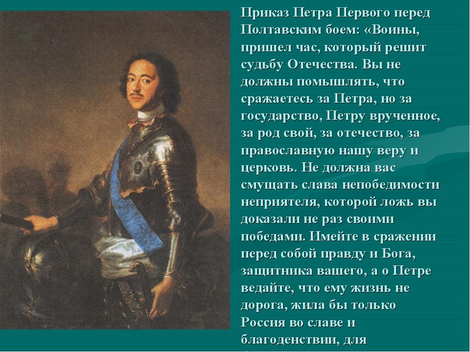 Приказ Петра Первого перед Полтавским боем: «Воины, пришел час, который решит...