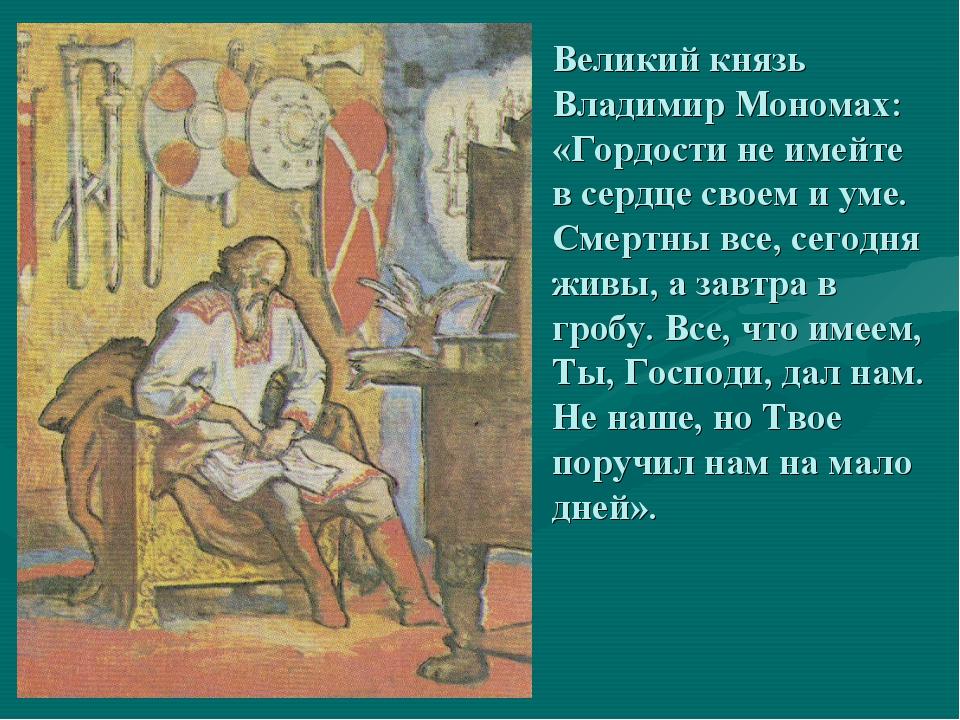 Великий князь Владимир Мономах: «Гордости не имейте в сердце своем и уме. Сме...