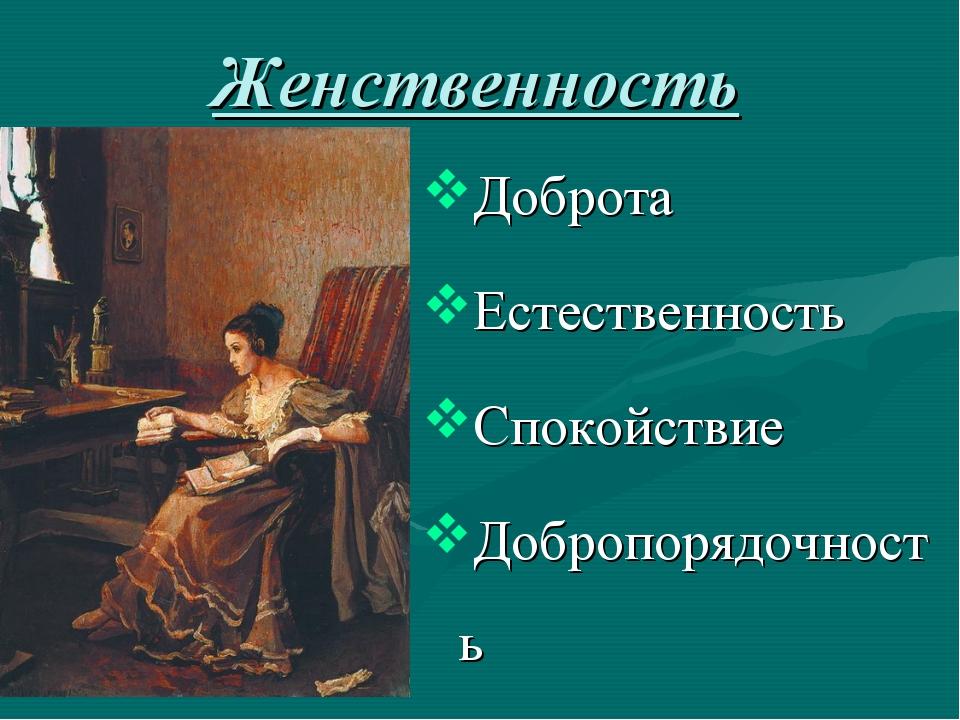 Женственность Доброта Естественность Спокойствие Добропорядочность