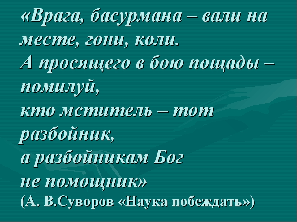 «Врага, басурмана – вали на месте, гони, коли. А просящего в бою пощады – пом...