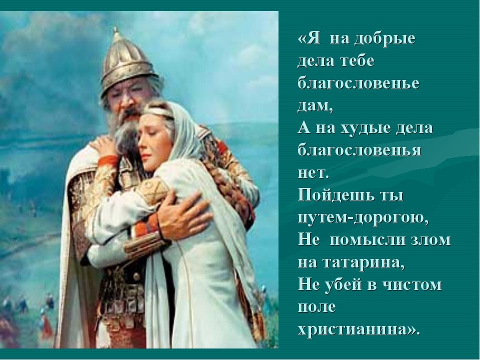 «Я на добрые дела тебе благословенье дам, А на худые дела благословенья нет....