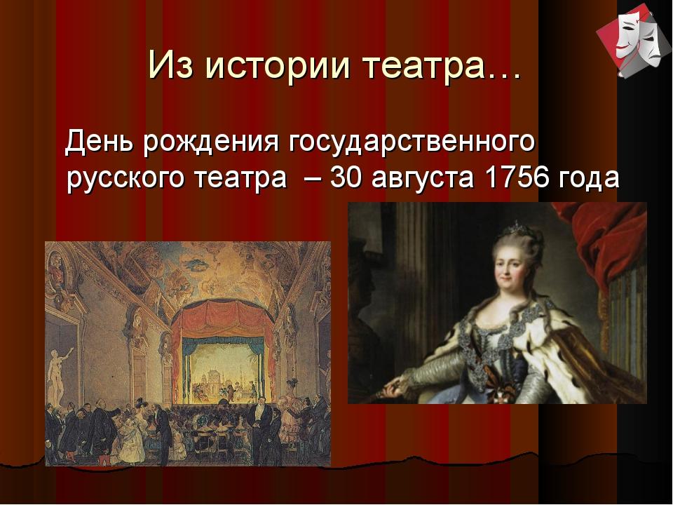 Из истории театра… День рождения государственного русского театра – 30 август...