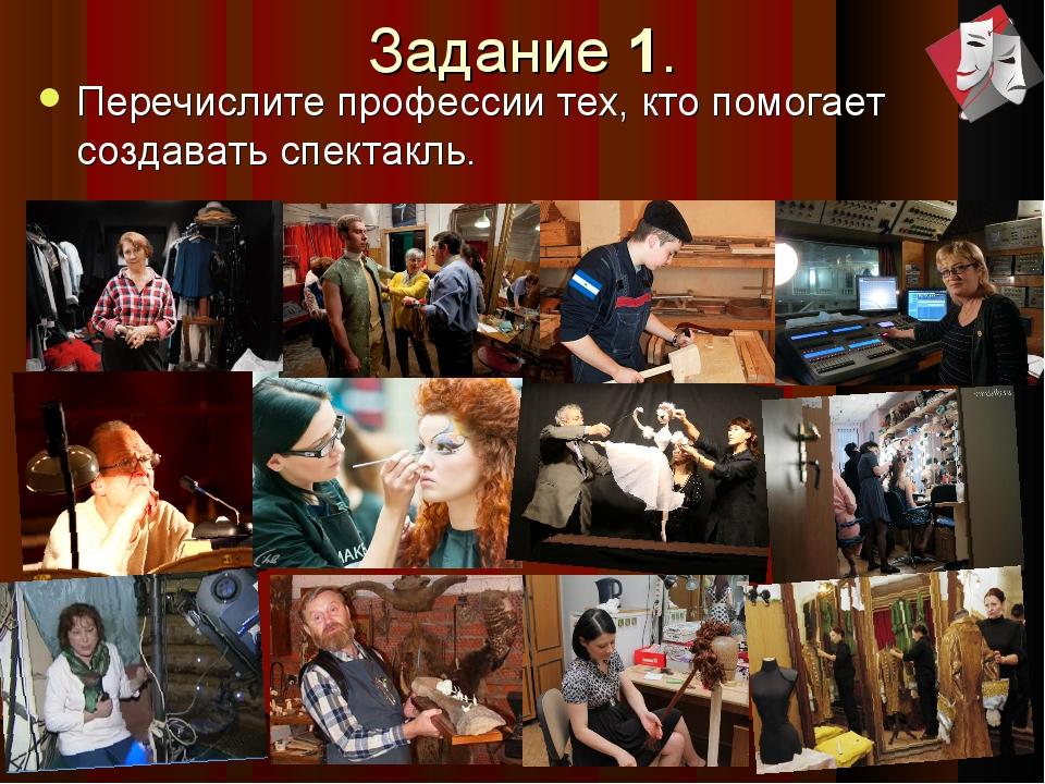 Профессии театра в картинках