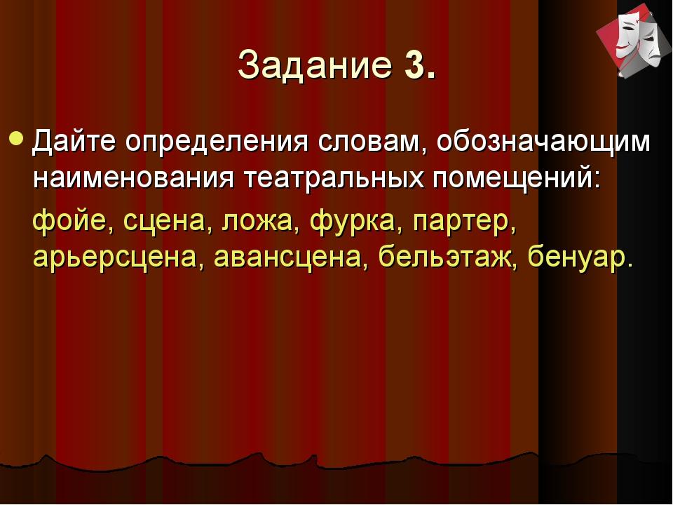 Задание 3. Дайте определения словам, обозначающим наименования театральных по...