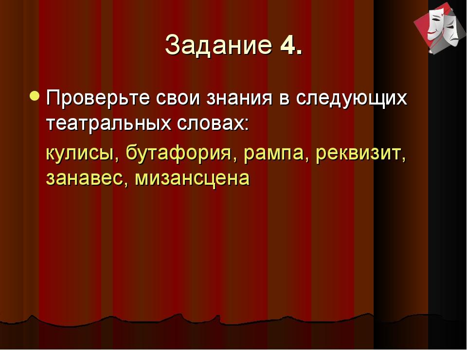 Задание 4. Проверьте свои знания в следующих театральных словах: кулисы, бута...