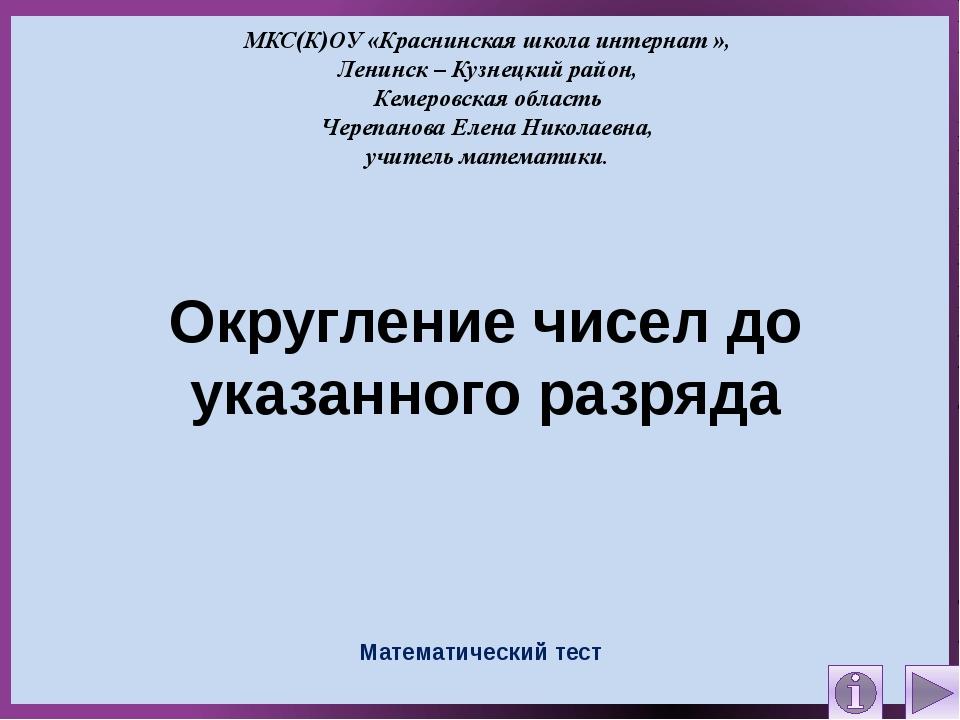 Округление чисел до указанного разряда Математический тест МКС(К)ОУ «Краснинс...