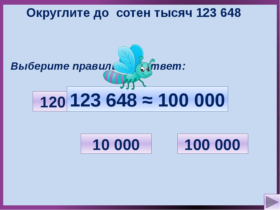 Округлите до сотен тысяч 123 648 Выберите правильный ответ: 10 000 200 000 10...
