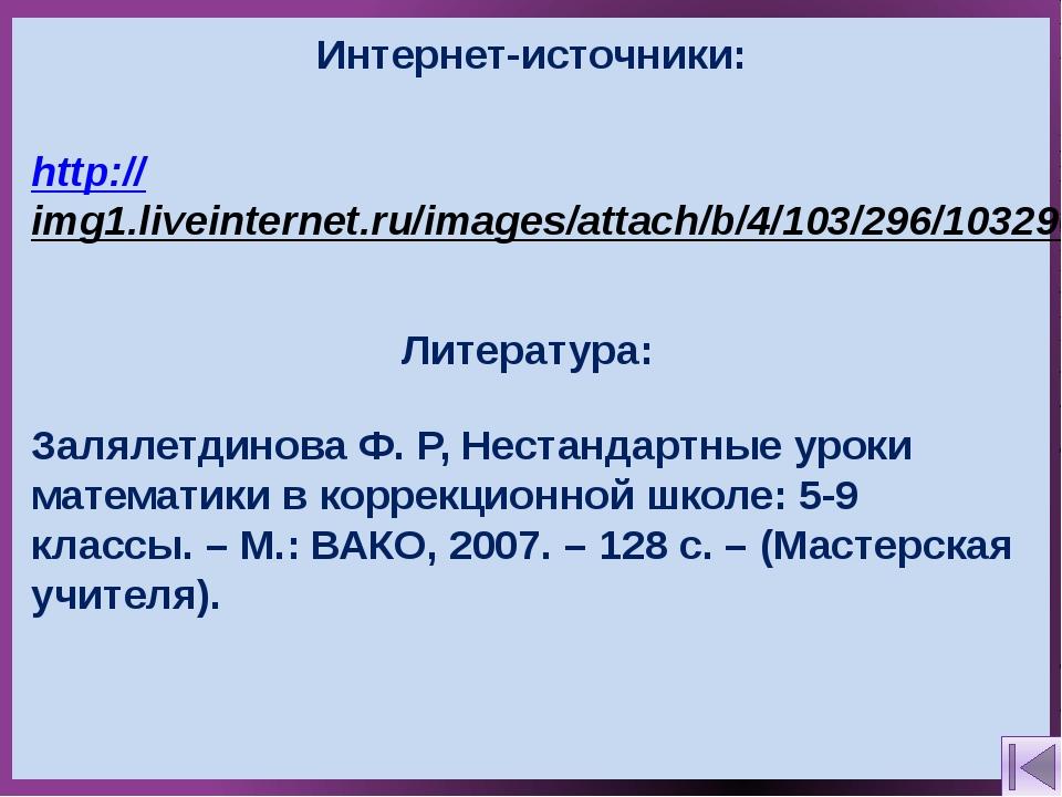 Интернет-источники: Литература: Залялетдинова Ф. Р, Нестандартные уроки матем...