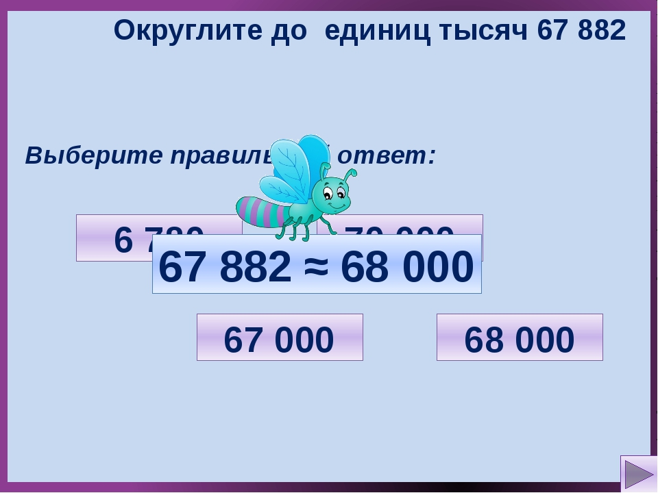 Округлите до единиц тысяч 67 882 Выберите правильный ответ: 70 000 6 780 68 0...