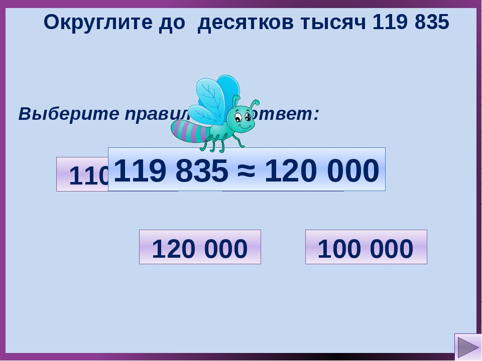 Округлите до десятков тысяч 119 835 Выберите правильный ответ: 11 000 100 000...