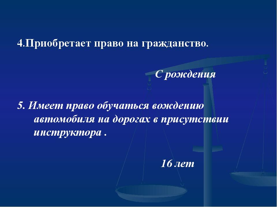 4.Приобретает право на гражданство. С рождения 5. Имеет право обучаться вожд...