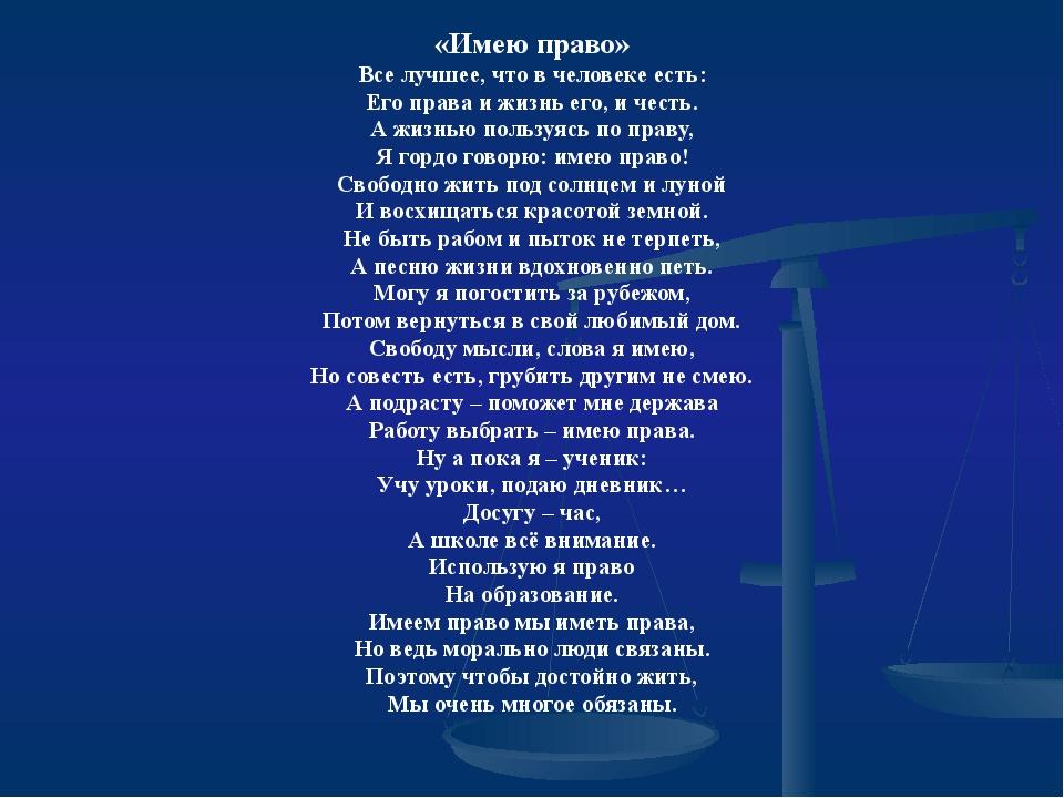 «Имею право» Все лучшее, что в человеке есть: Его права и жизнь его, и честь...