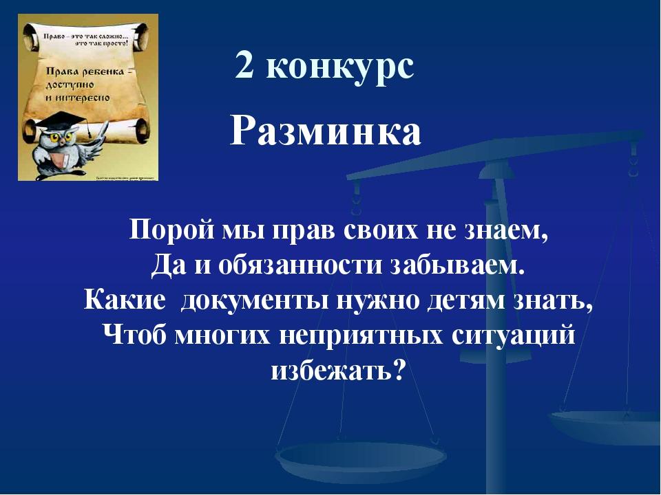 2 конкурс Разминка Порой мы прав своих не знаем, Да и обязанности забываем. К...