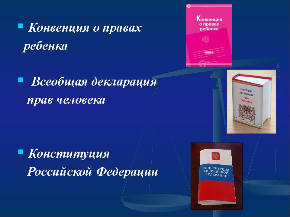 Конвенция о правах ребенка Всеобщая декларация прав человека Конституция Рос...