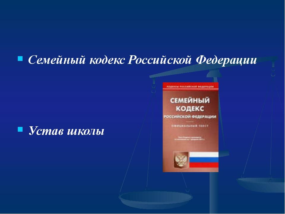 Семейный кодекс Российской Федерации Устав школы