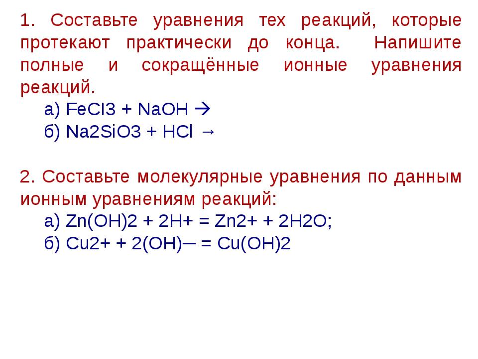 1. Составьте уравнения тех реакций, которые протекают практически до конца....