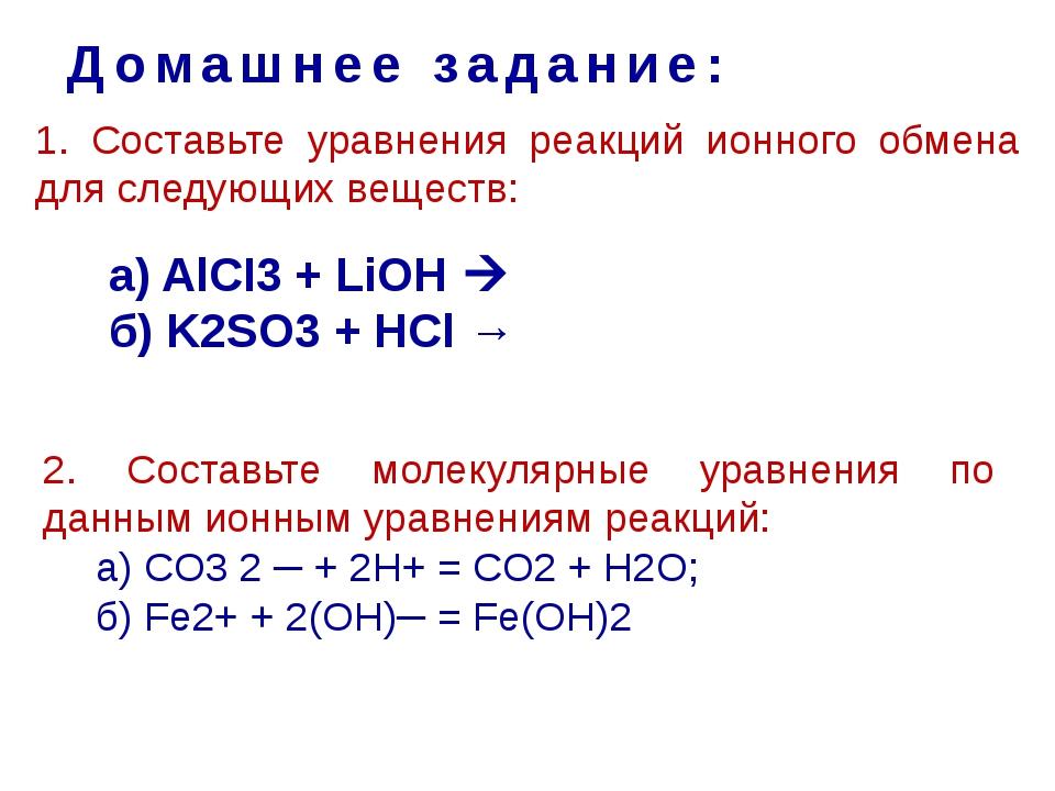 Домашнее задание: 1. Составьте уравнения реакций ионного обмена для следующих...