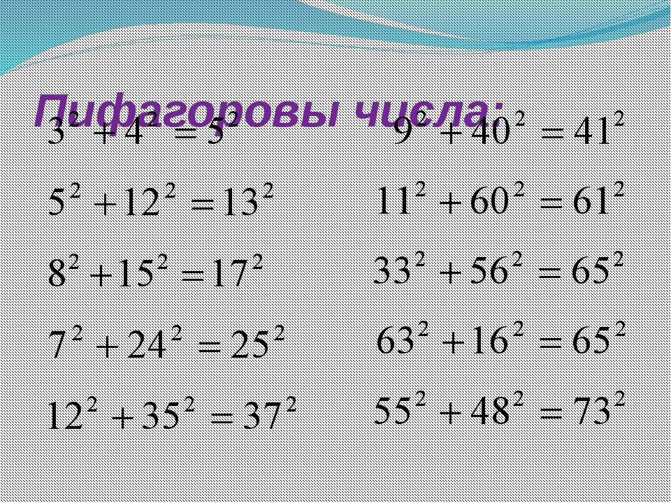 Пифагоровы числа:
