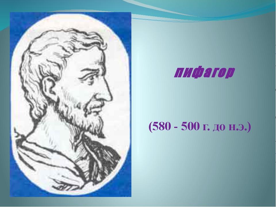 пифагор (580 - 500 г. до н.э.)