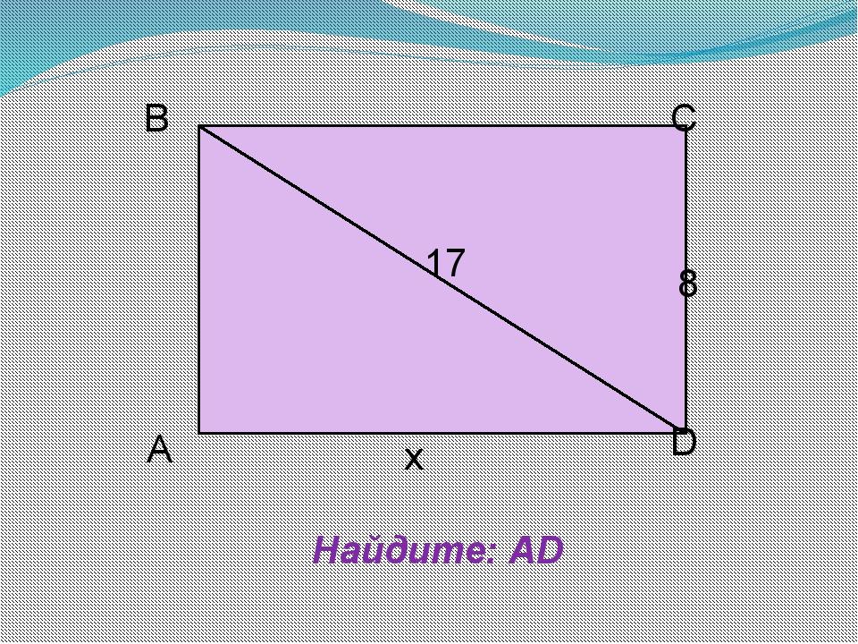 Найдите: АD В х 8 17 А D С