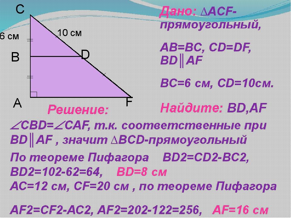 Дано: ∆АCF-прямоугольный, АВ=ВС, СD=DF, ВD║АF ВС=6 см, СD=10см. Найдите: ВD,...