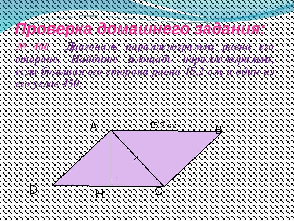 Проверка домашнего задания: № 466 Диагональ параллелограмма равна его стороне...