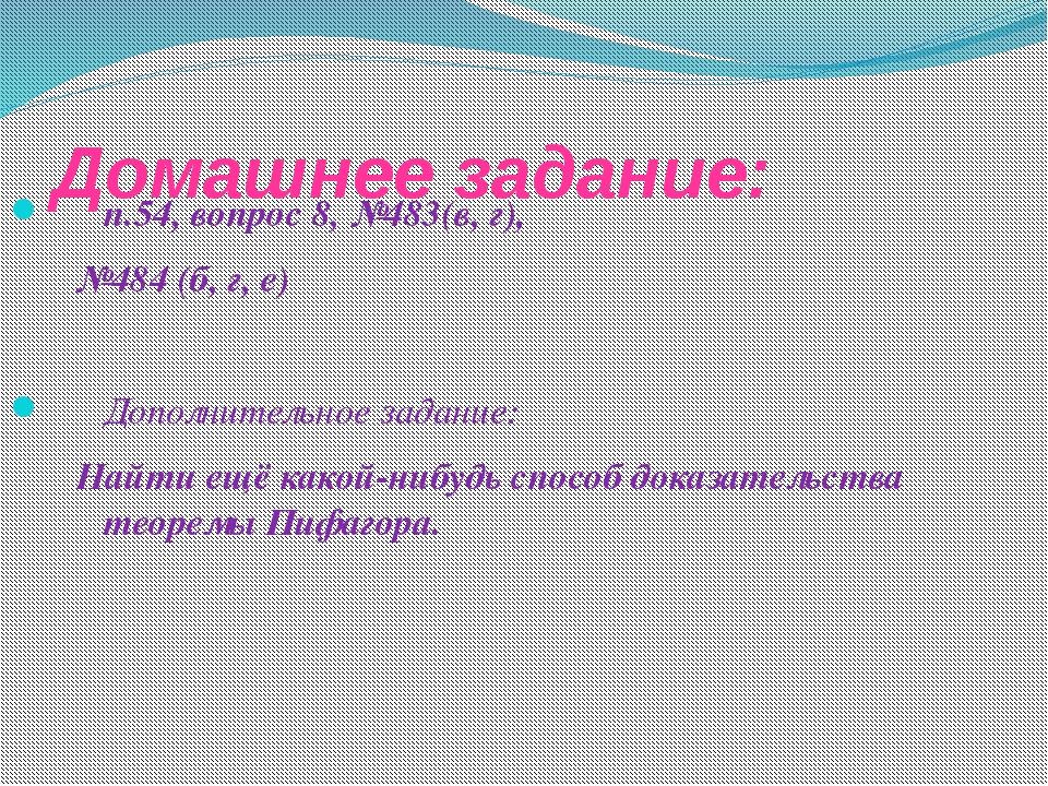 Домашнее задание: п.54, вопрос 8, №483(в, г), №484 (б, г, е) Дополнительное з...