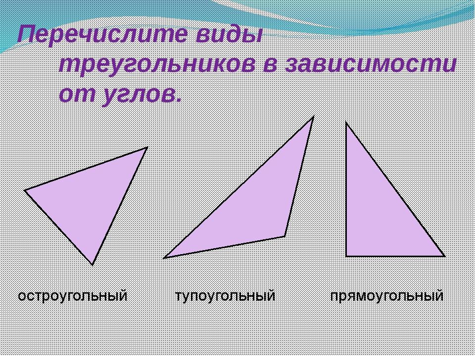 Перечислите виды треугольников в зависимости от углов. прямоугольный тупоугол...