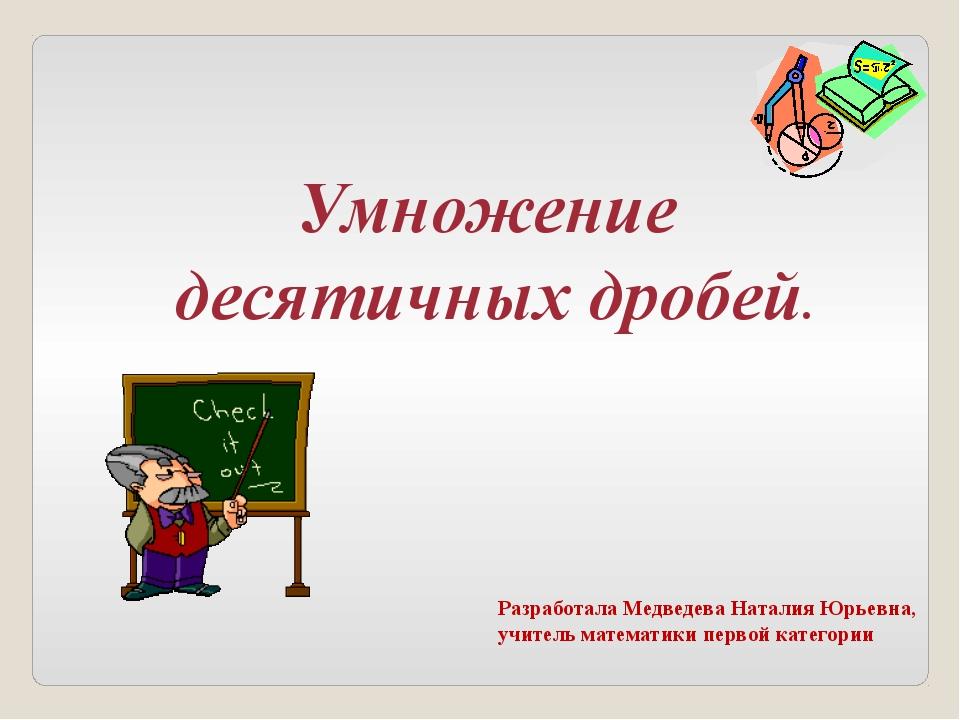 Разработала Медведева Наталия Юрьевна, учитель математики первой категории У...
