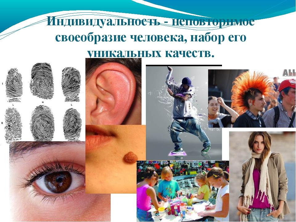 Индивидуальность- неповторимое своеобразие человека, набор его уникальных ка...