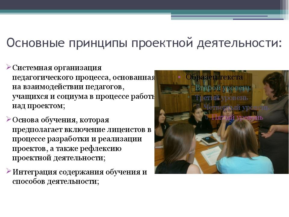 Основные принципы проектной деятельности: Системная организация педагогическо...