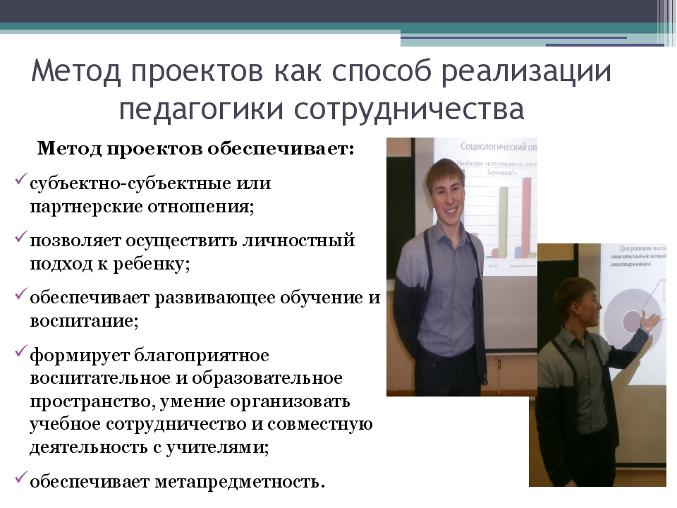 Метод проектов как способ реализации педагогики сотрудничества Метод проектов...