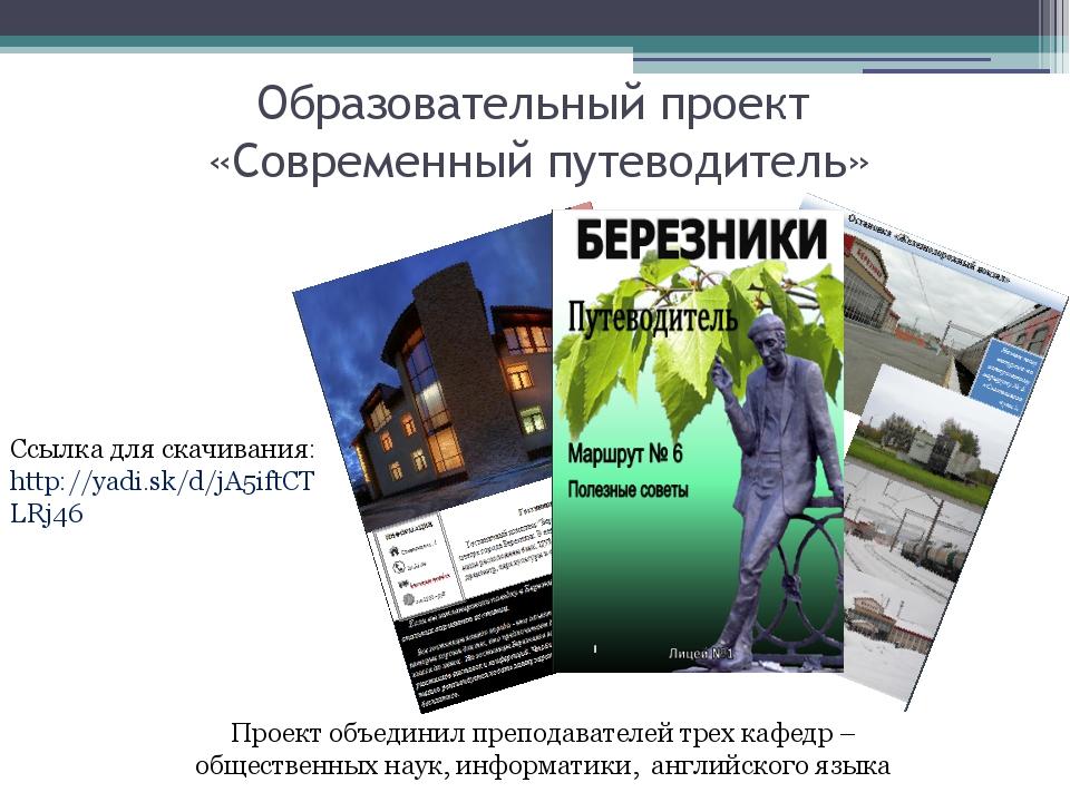 Образовательный проект «Современный путеводитель» Проект объединил преподават...