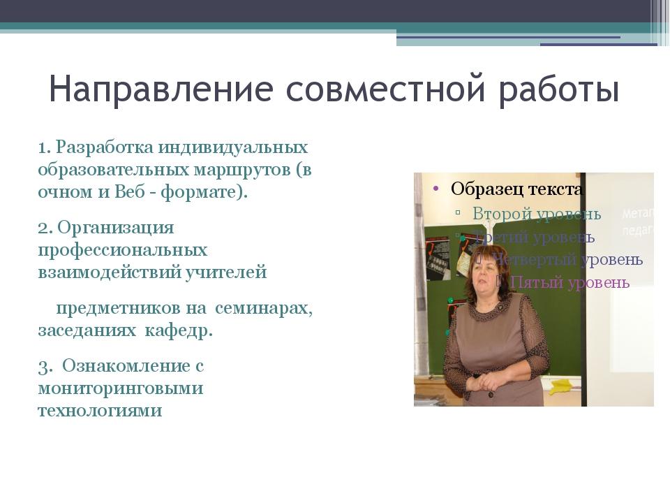 Направление совместной работы 1. Разработка индивидуальных образовательных ма...