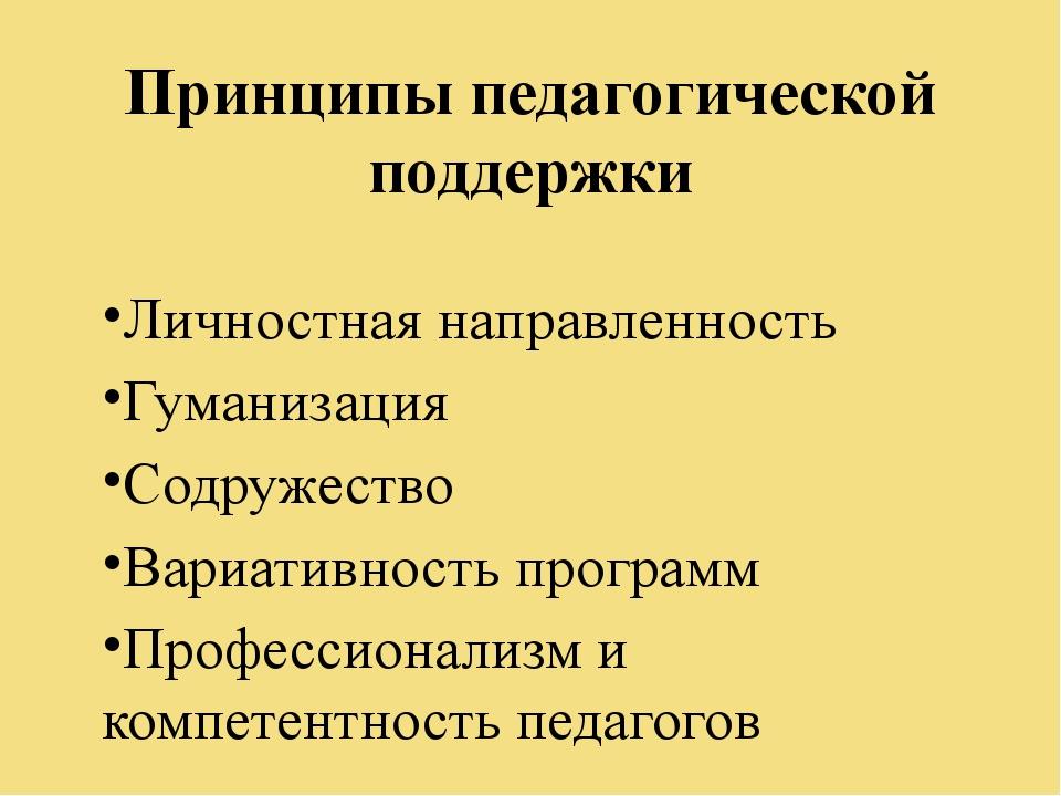 Принципы педагогической поддержки Личностная направленность Гуманизация Содру...