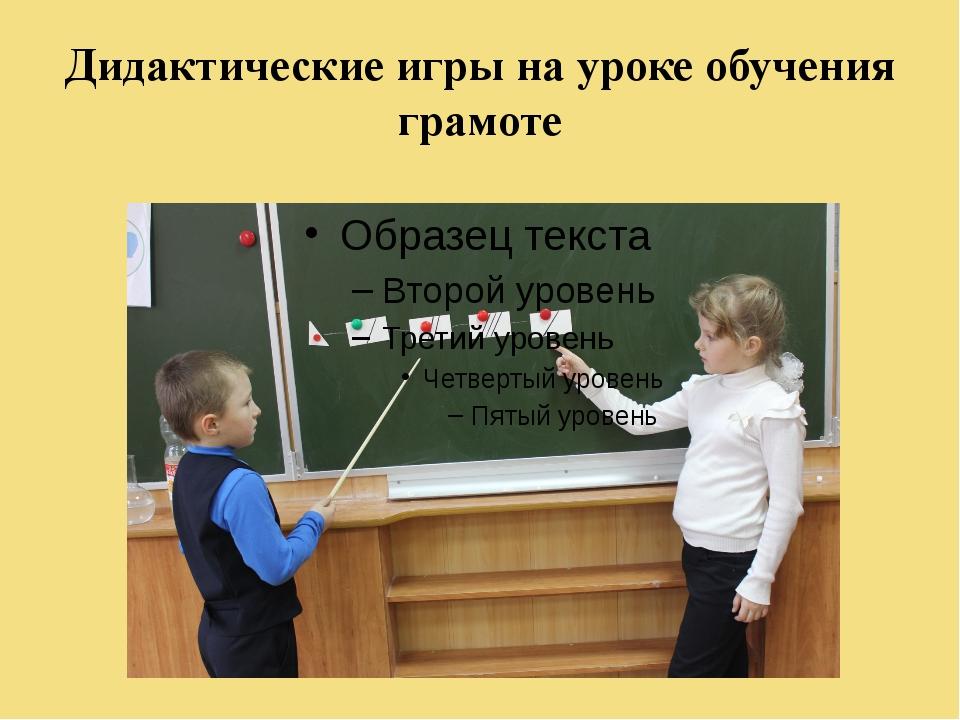 Дидактические игры на уроке обучения грамоте